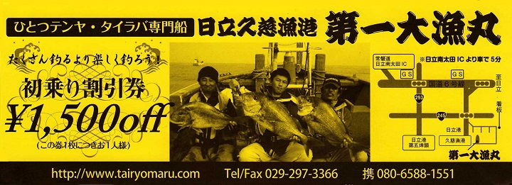第一大漁丸初乗り割引き券
