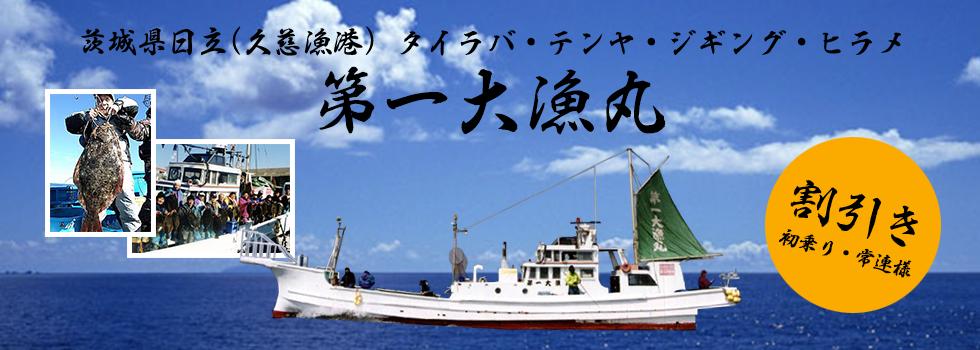 茨城県日立市 久慈漁港の第一大漁丸